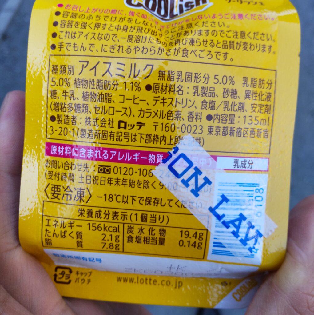クーリッシュ コーヒーミルク